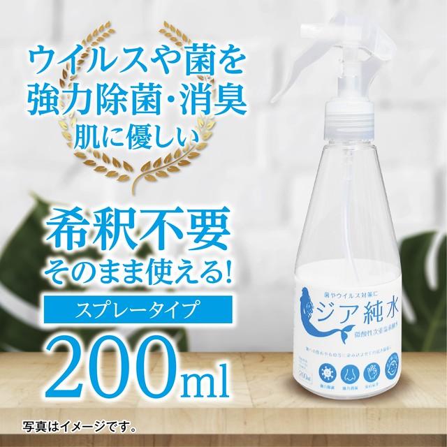 ジア純水 スプレーボトル 200ml