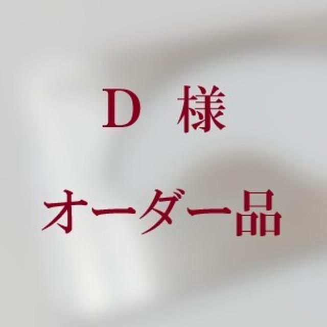 ☆D様オーダー品☆ (文字彫刻)