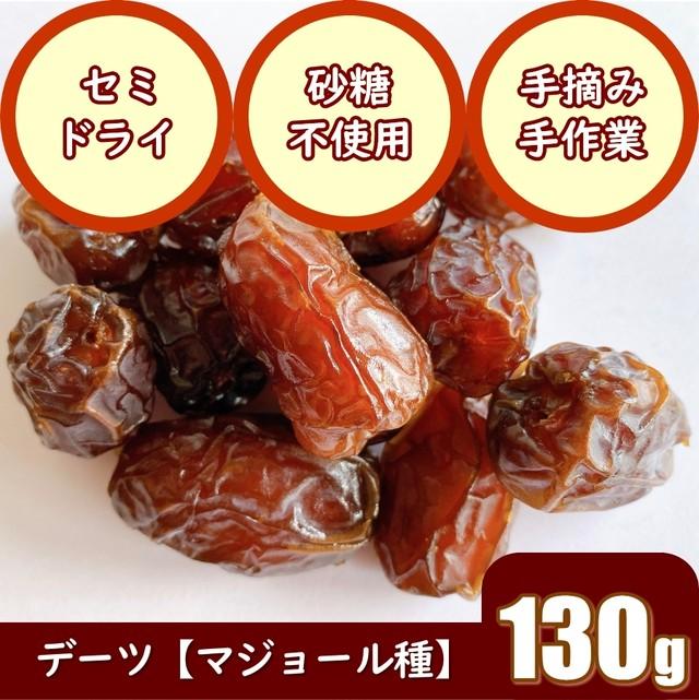 デーツ(マジョール種:種あり)の半生でフレッシュなセミドライフルーツ 130g スーパーフードでダイエットや妊活、妊娠時の栄養補給 砂糖不使用