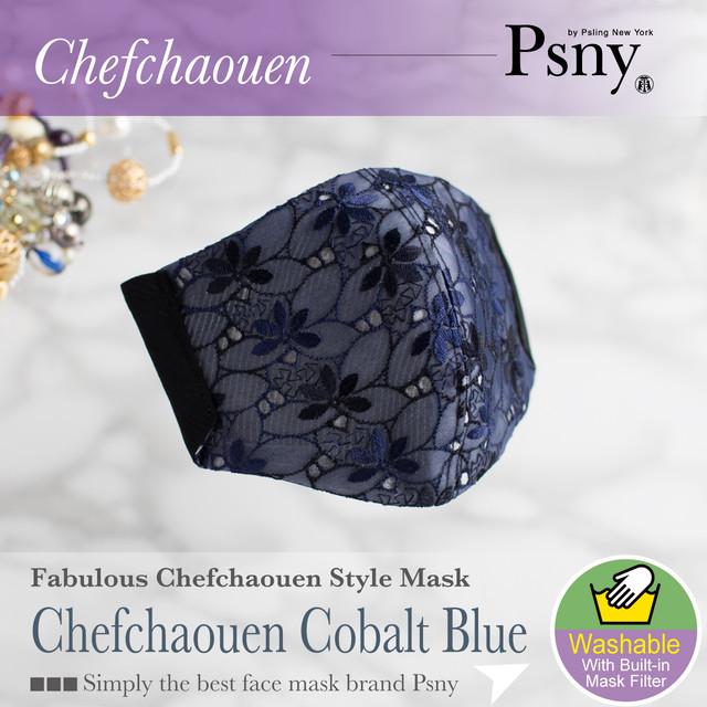 PSNY レース シルク・インナー 絹 100% ブルー 送料無料 肌触り 柔らかい 肌に優しい 花粉 不織布フィルター入り 立体 ドレス ますく マスク シェフシャウエン・コバルト・ブルー-CH9