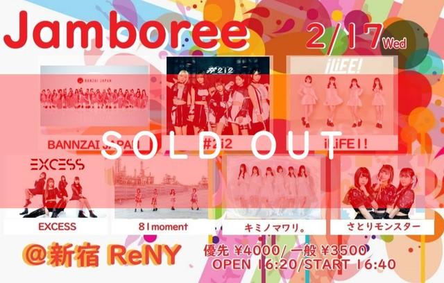 【2/17 Jamboree @新宿ReNY チェキ】 (メンバー指定可能)【NI015】