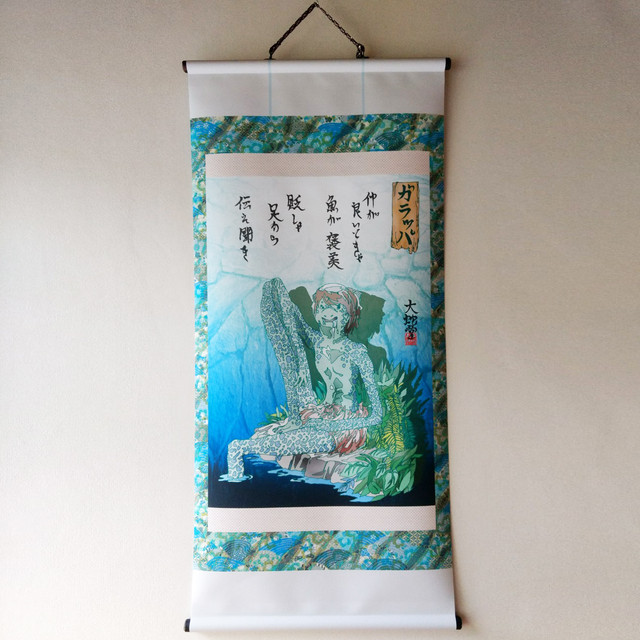 妖怪103・ガラッパ(鹿児島)