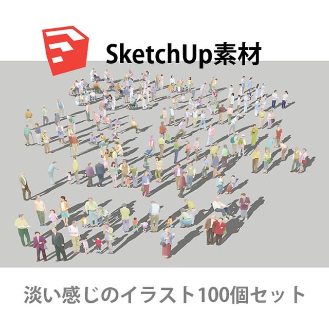 SketchUp素材シニアイラスト100個-淡い 4aa_024 - メイン画像