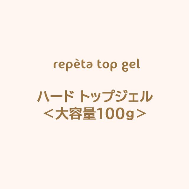 repetaハードトップジェル <大容量100g>
