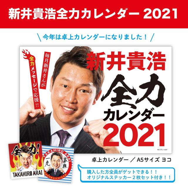 新井貴浩全力カレンダー2021