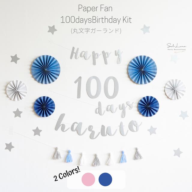 【全2カラー】ペーパーファン 100日お祝い用バースデーキット(筆記体ガーランド) 誕生日 ガーランド 飾り付け