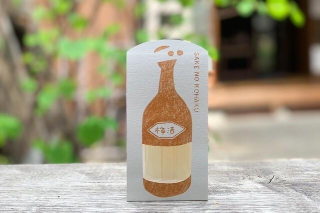 梅酒 SAKE NO KOHAKU