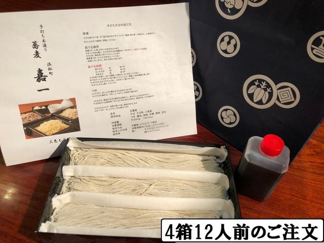 【冷蔵発送】 手打ち生蕎麦(せいろ)4箱12人前・つゆ付き