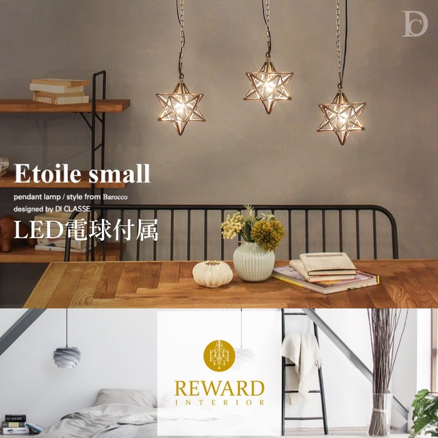 Etoile small pendant lamp  LED電球付属 エトワール スモール ペンダントランプ