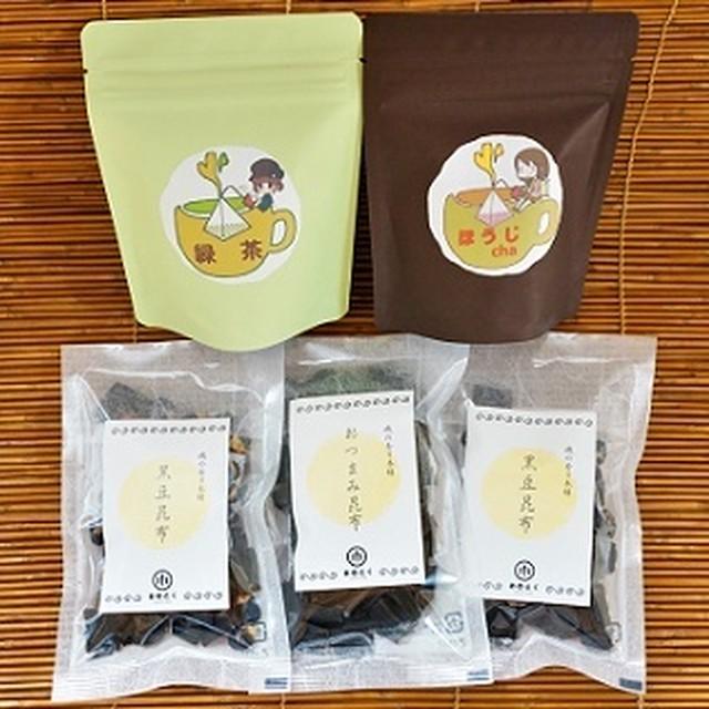いっぷくしてくださーい!黒豆昆布とパリパリおつまみ昆布、ほうじ茶と緑茶セット