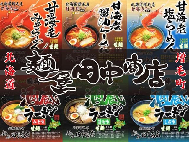 『麵屋田中商店』完食セット6食入(甘海老3種+酒蔵3種)※送料無料