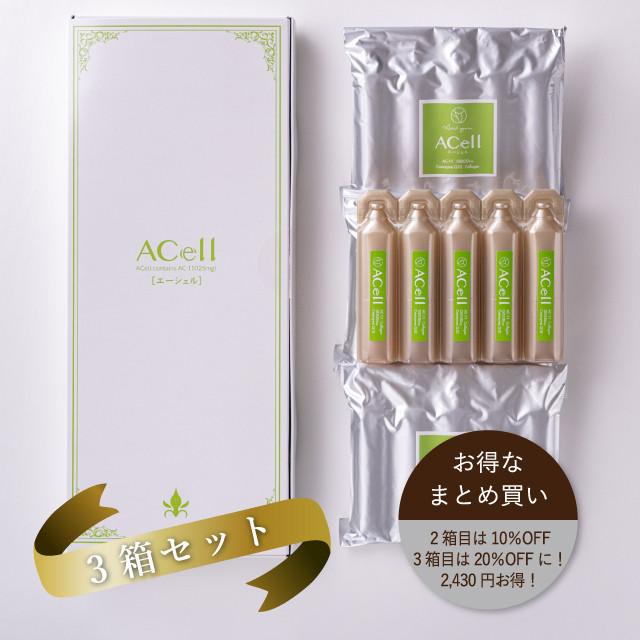 【まとめ買い】ACell 3箱セット