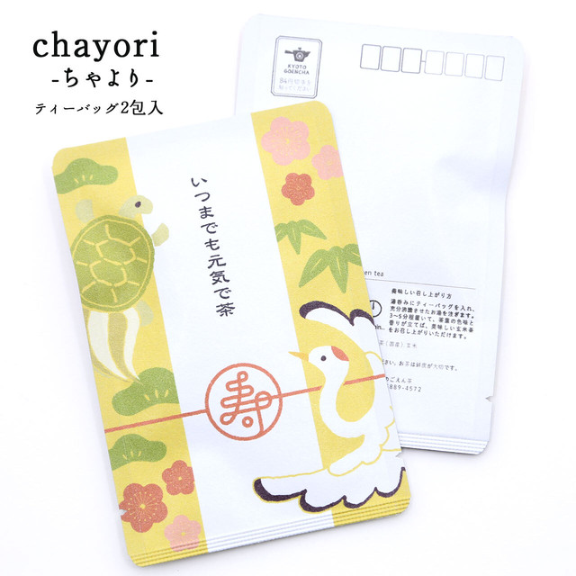 いつまでも元気で茶|敬老の日|chayori(ちゃより)|煎茶玄米茶ティーバッグ2包入|お茶入りポストカード