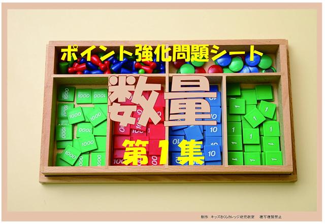 ポイント別強化問題(CD付) 「数量 第1集」