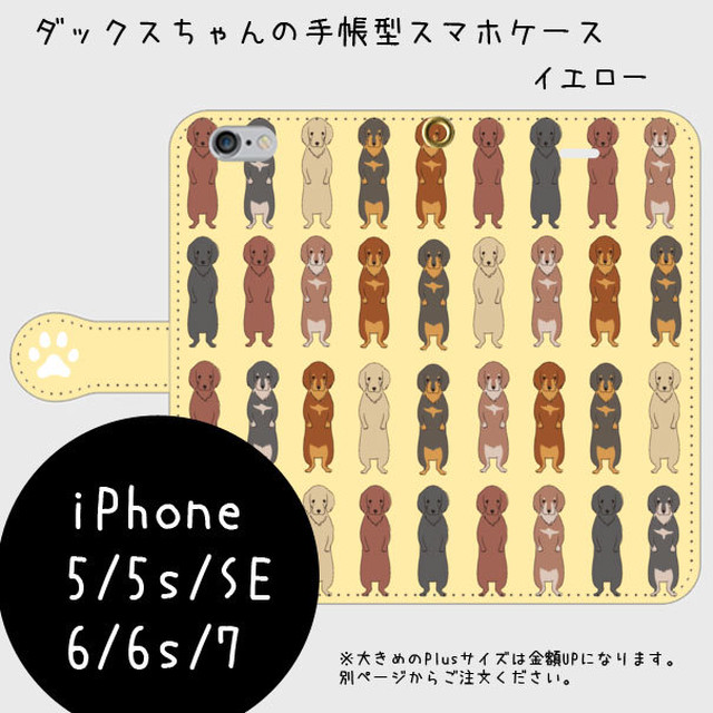 〈受注制作〉ダックスイエロー 手帳型スマホケース サイズ→iphone8/7/6/6s/5s/5/SEサイズ