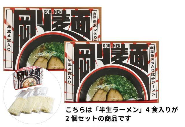 箱ラーメン 「剛麺半生ラーメン」1箱4食入り×2個セット