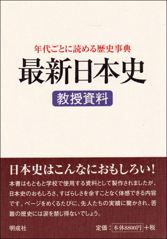 年代ごとに読める歴史事典 最新日本史教授資料(日B002)