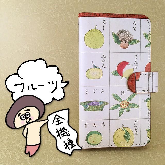 和柄スマホケース全機種対応(S/M)手帳型「おもちゃづくし」