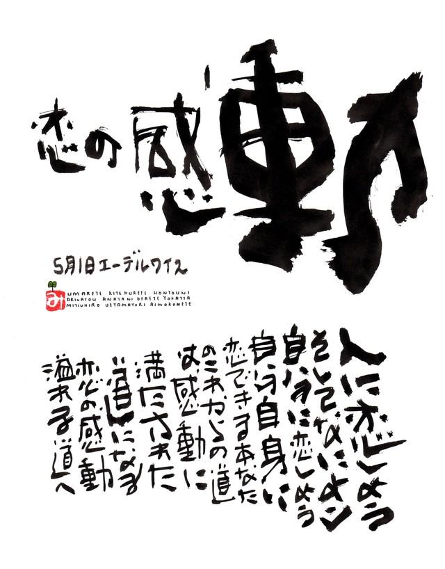5月1日 誕生日ポストカード【恋の感動】Impression of love