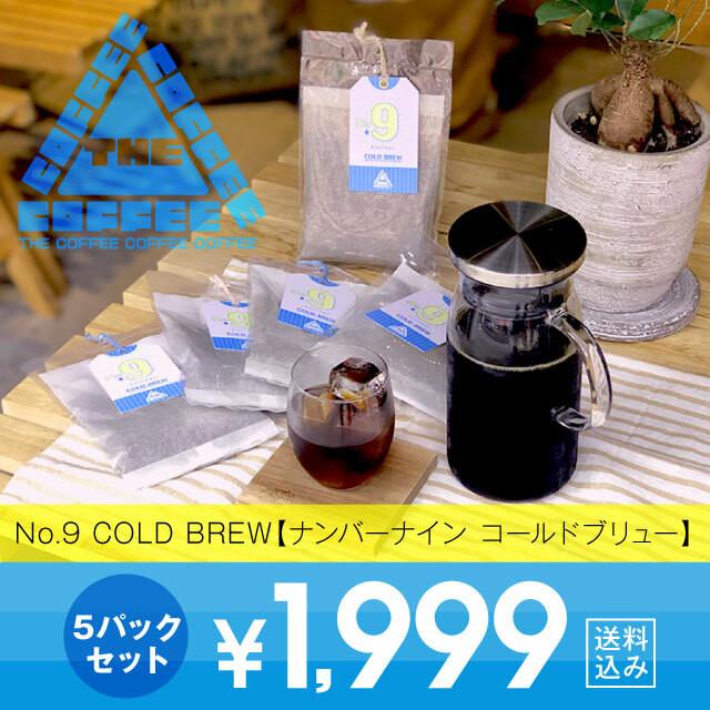 No.9 COLD BREW 5パック