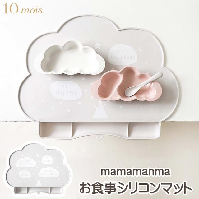 10mois ディモワ mamamanma マママンマ お食事シリコンマット