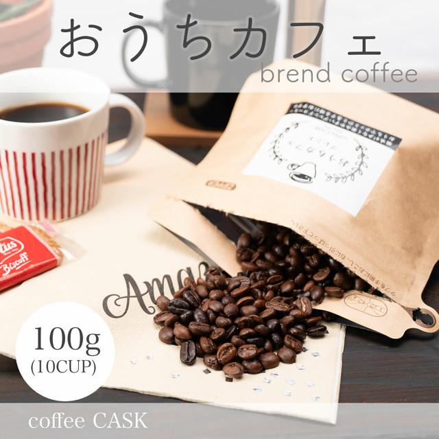 おうちカフェ ブレンドコーヒー 100g(約10杯) 豆or粉  おうちでカフェ気分