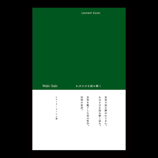 Wabi-Sabi わびさびを読み解く for Artists, Designers, Poets & Philosophers
