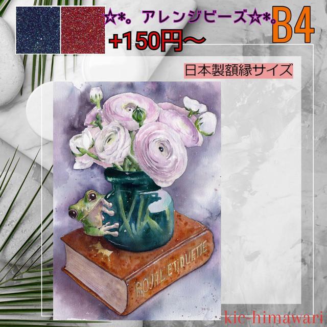 B4:四角【s11396】フルダイヤモンドアート