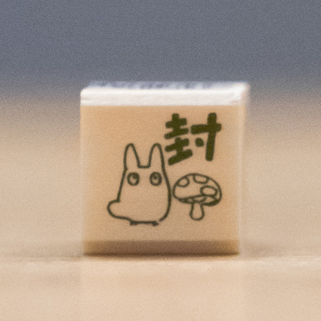 となりのトトロ 木製スタンプ 15×15(封/7864)