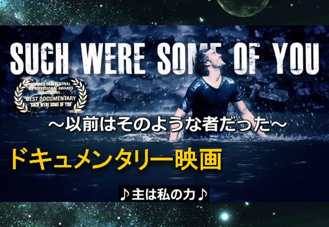 ドキュメンタリー映画「以前はそのような者だった」MP4動画ダウンロード