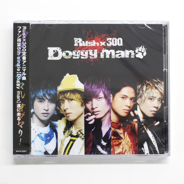 【Rush×300】5thシングル「Doggy man(CD+DVD版)」