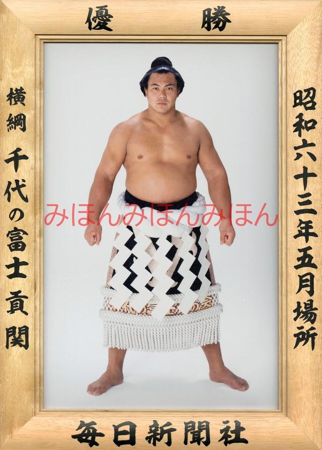 昭和51年7月場所優勝 横綱 輪島大士関(9回目の優勝)