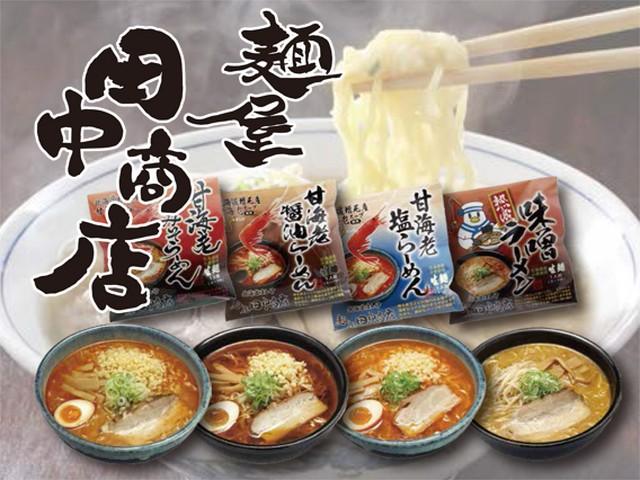 『麺屋田中商店』甘海老らーめん4食入(甘海老らーめん3味+熟成味噌)※送料込み