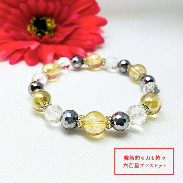 シャイニングスター/Shining Star【六芒星(ヘキサグラム)】