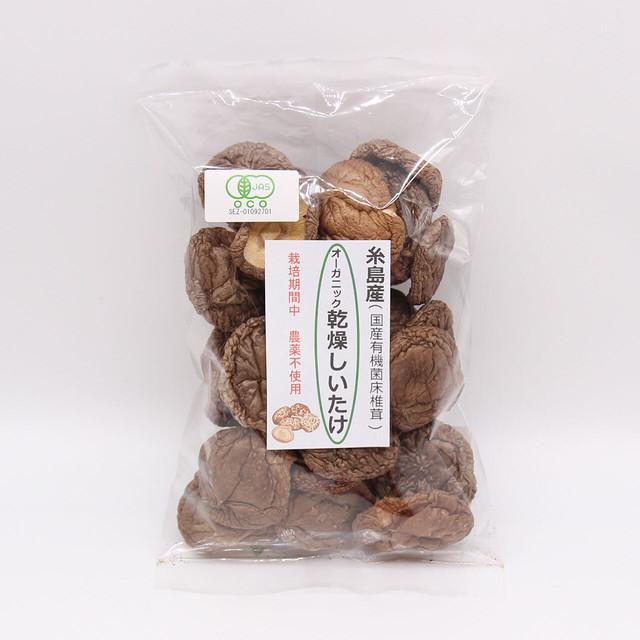 【福岡県糸島市 国産有機菌床椎茸】オーガニック乾燥しいたけ