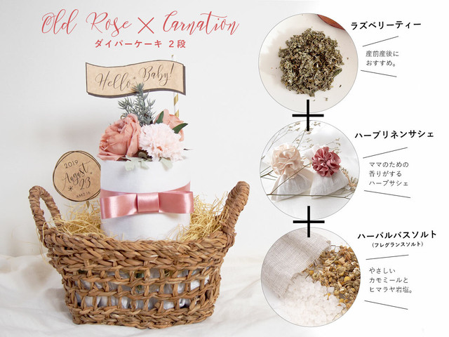 《 all オーガニック 出産祝い 》Old Rose ピンク やさしい おむつケーキ バスケット 2段