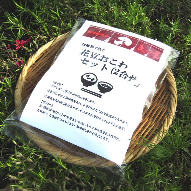 花豆おこわセット(二合炊き)