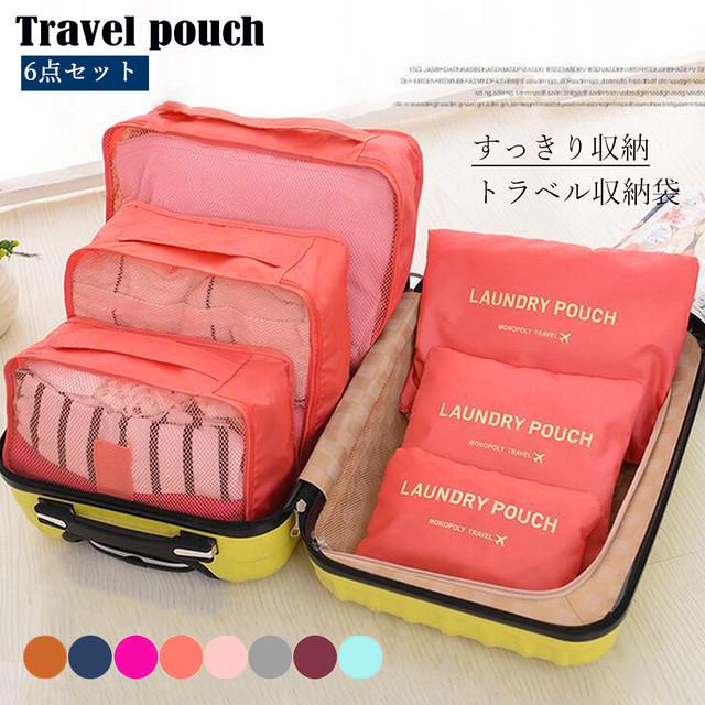 トラベルポーチ6点セット 大容量 旅行用収納ケース 軽量 バッグインバッグ 男女兼用 即納