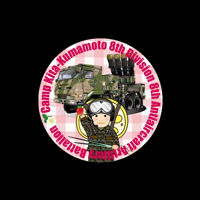 キャンプ北熊本第8高射特科大隊缶バッチG