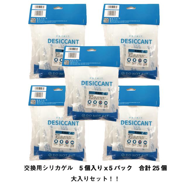 PETKIT  シリカゲル 交換用「フレッシュエレメント」専用 5個パック