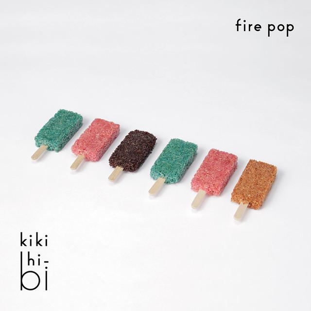 kikihi-bi kikihibi キキヒビ fire pop candy ファイヤーポップ (着火剤)【6個入】 アウトドア キャンプ バーベキュー グッズ 焚き火
