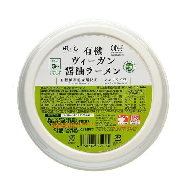 【プラントベース】有機ヴィーガン醤油ラーメン