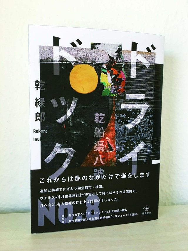 小野智美『女川一中生の句 あの日から』(はとり文庫004)