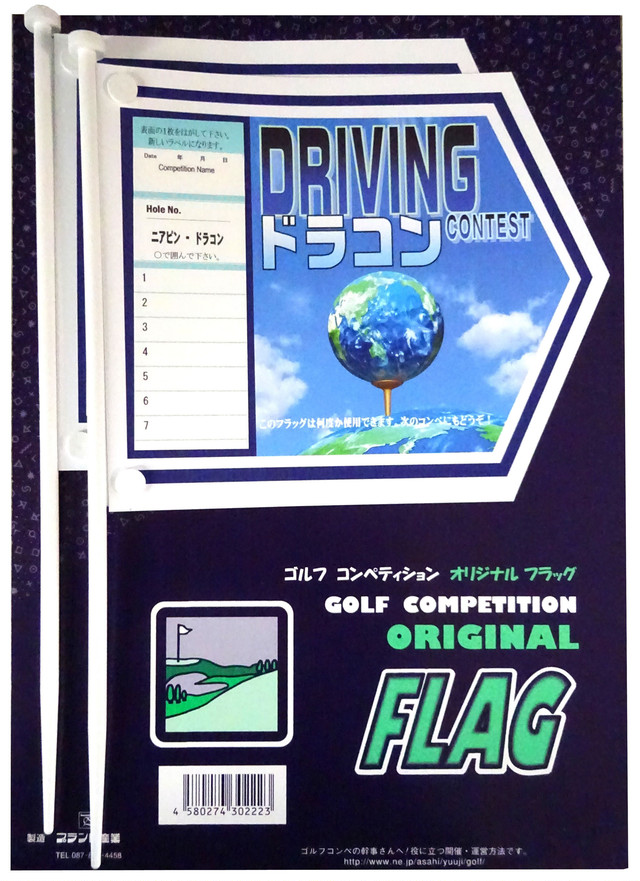ゴルフコンペ用フラッグ 2本入り 複数回使用できるラベル付 ドラコン ...