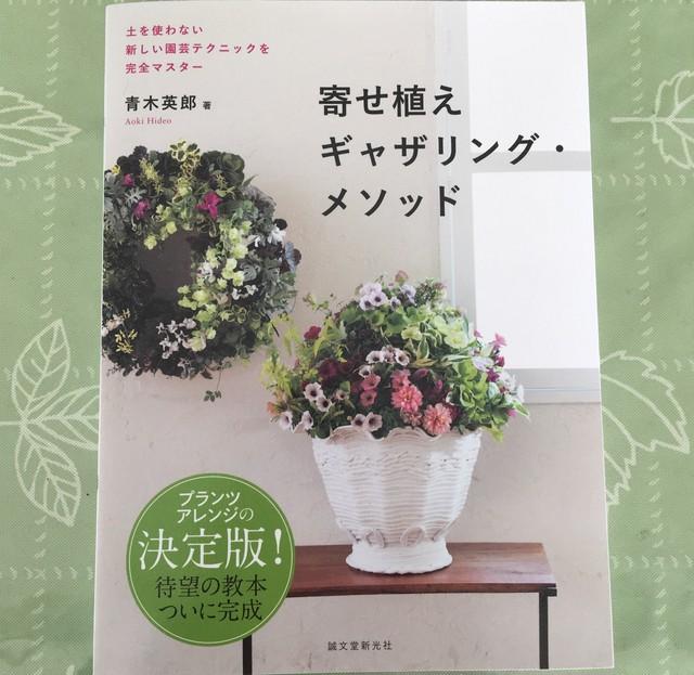 【書籍】寄せ植えギャザリング・メソッド: 土を使わない新しい園芸テクニックを完全マスター - メイン画像