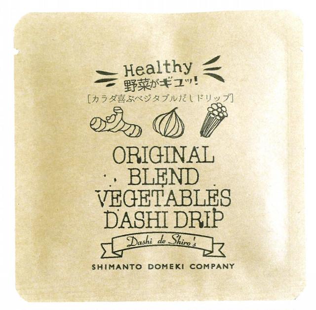 【地域生産】オリジナル出汁ドリップ (野菜)