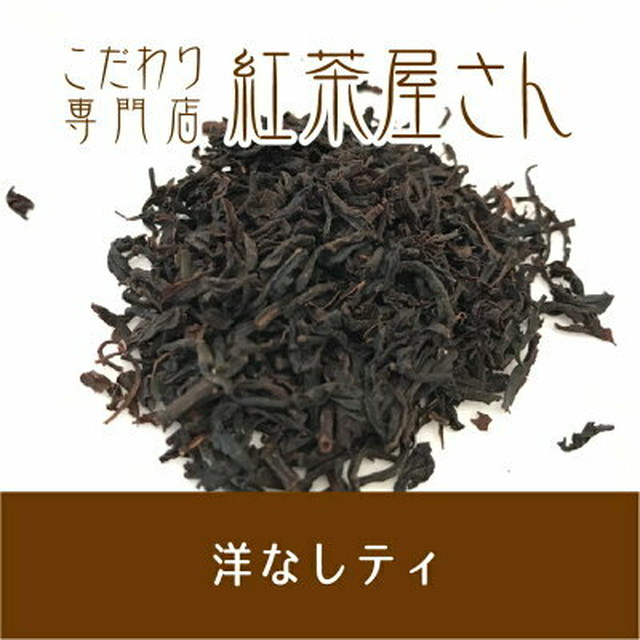 【¥2160以上でメール便送料無料】洋なしティ 茶葉 50g×1袋