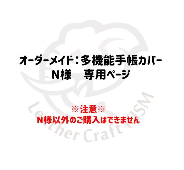 N様専用ページ(オーダーメイド:多機能手帳カバー)