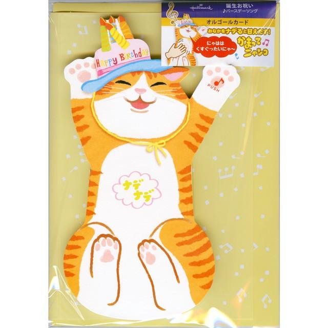 猫オルゴールカード(かまってニャンコお誕生祝いバースデーソング)