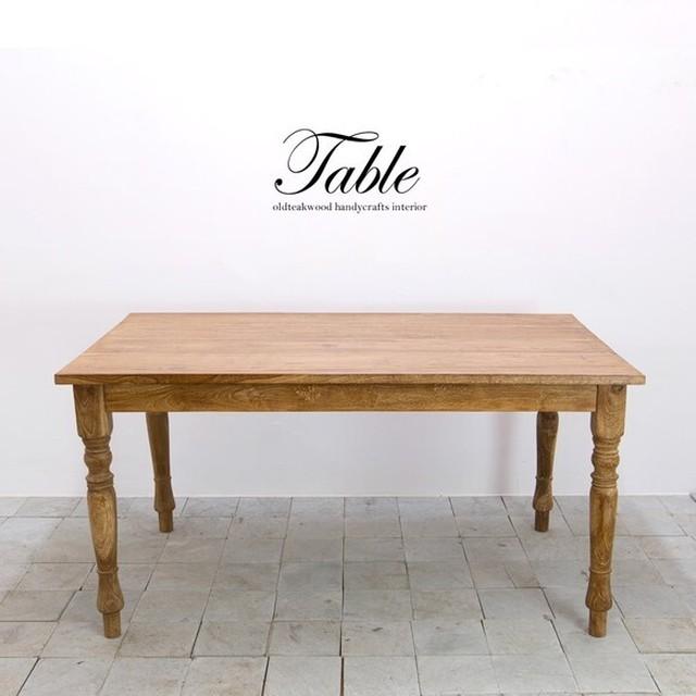 ●送料無料●無垢チーク材のダイニングテーブル 150×90 サステイナブルな「本物の家具」 テーブル デスク 食卓 一生物
